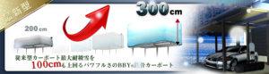最大耐積雪量300cmのBBYs鉄骨カーポート